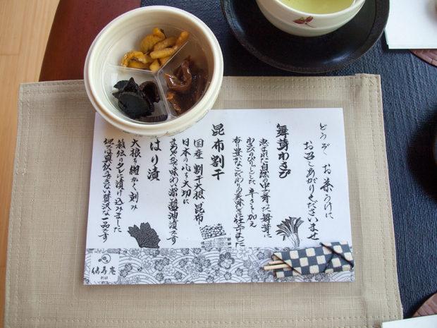 仙寿庵 お茶うけ