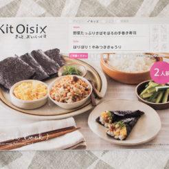 Kit Oisix 手巻き寿司 オイシックス