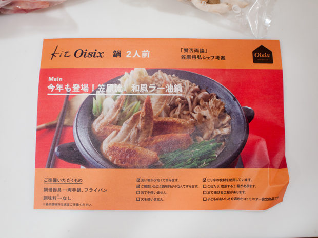 キットオイシックス 笠原 鍋