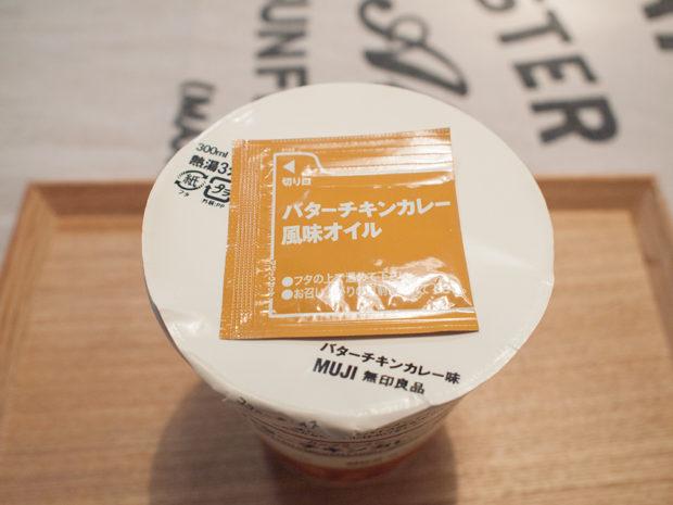 無印 バターチキン味 カップラーメン