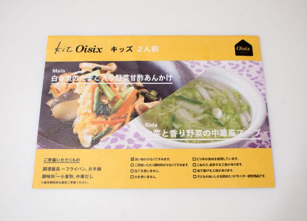 キット オイシックス 魚