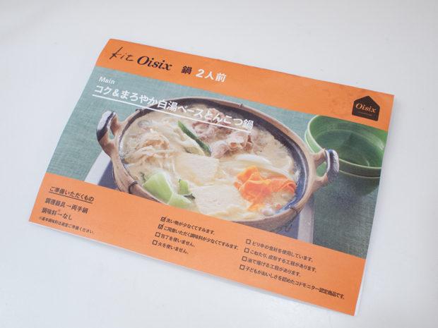 kitoisix 鍋