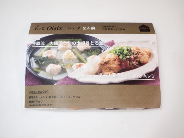 笠原シェフ キット