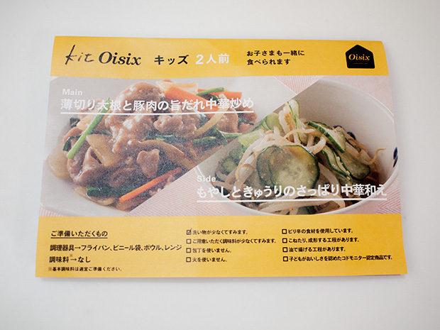 kit Oisixのキッズレシピカード
