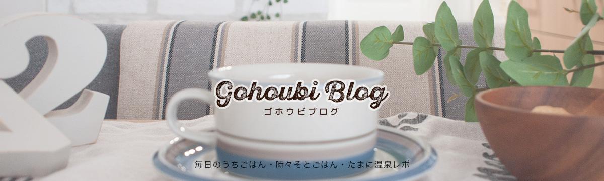 ゴホウビブログ 2