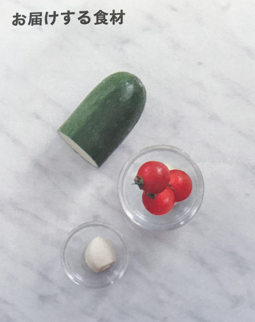 oisix kit 副菜の材料