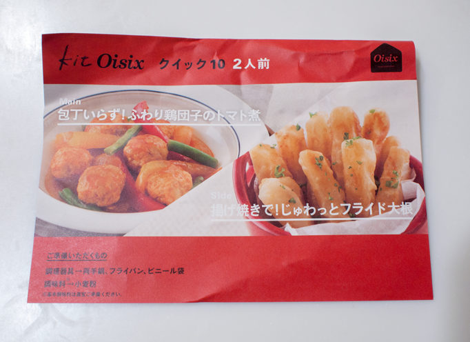 オイシックス クイック10のレシピカード