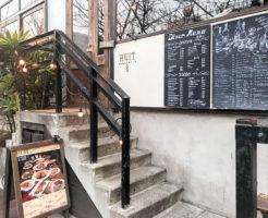 中目黒のカフェ HUIT