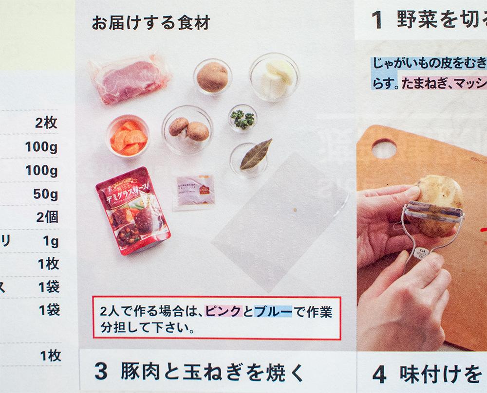 レシピカード