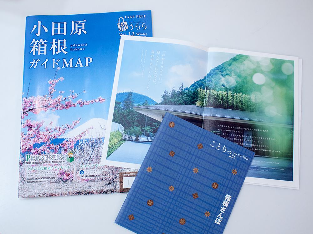 箱根ガイドマップとパンフレット