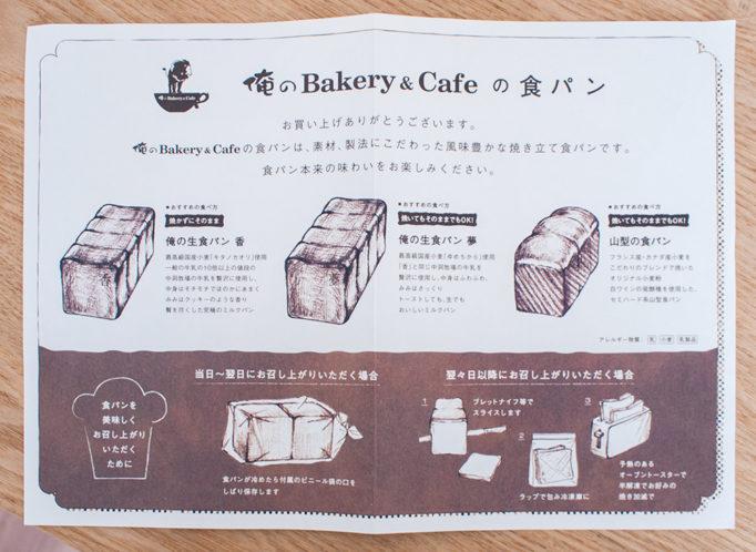 俺のベーカリー 生食パンの説明書