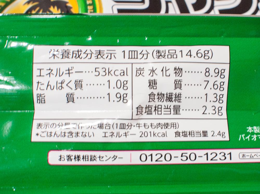プライムジャワカレーのカロリーと脂質
