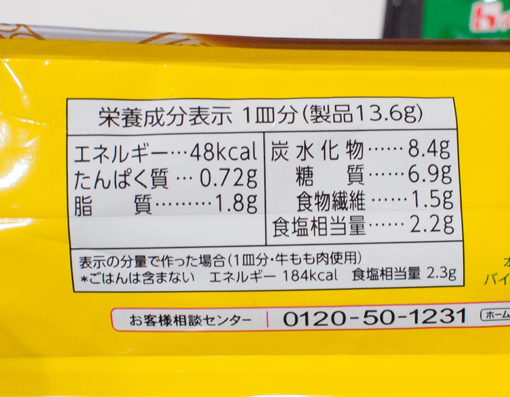 プライムバーモントカレーのカロリーと脂質
