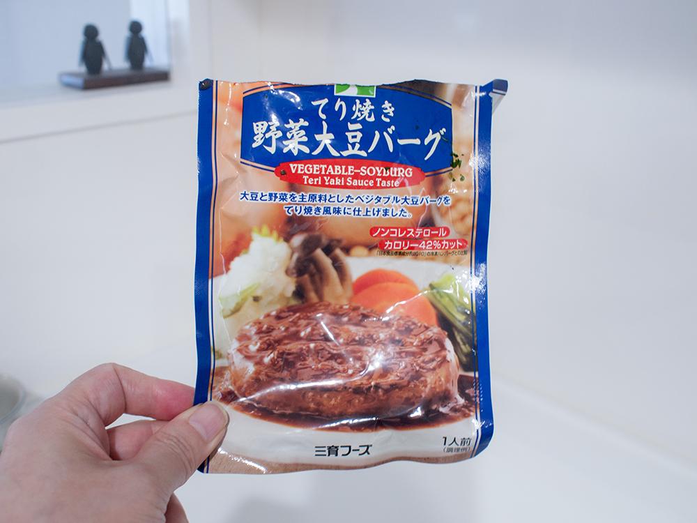 野菜大豆ハンバーグ