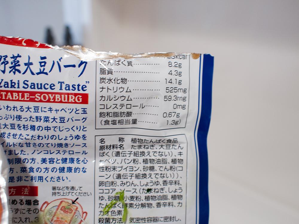 野菜大豆ハンバーグの栄養成分表示