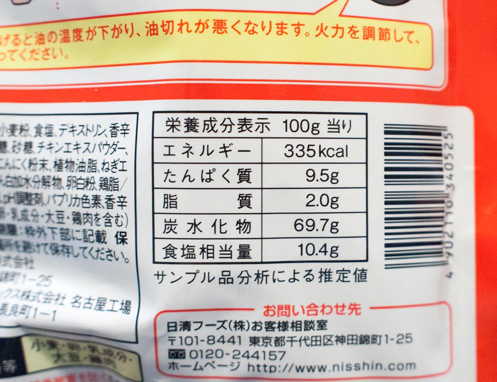 日清唐揚げ粉の栄養成分表示