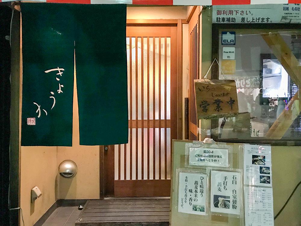 川越のお蕎麦屋