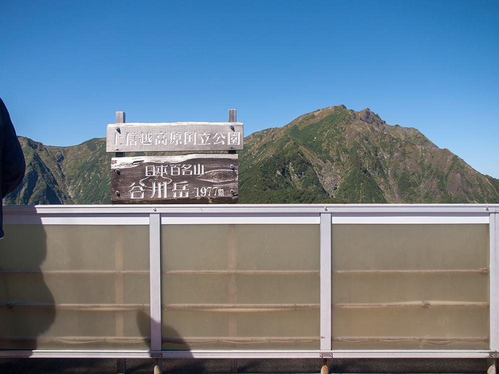 天神峠展望台