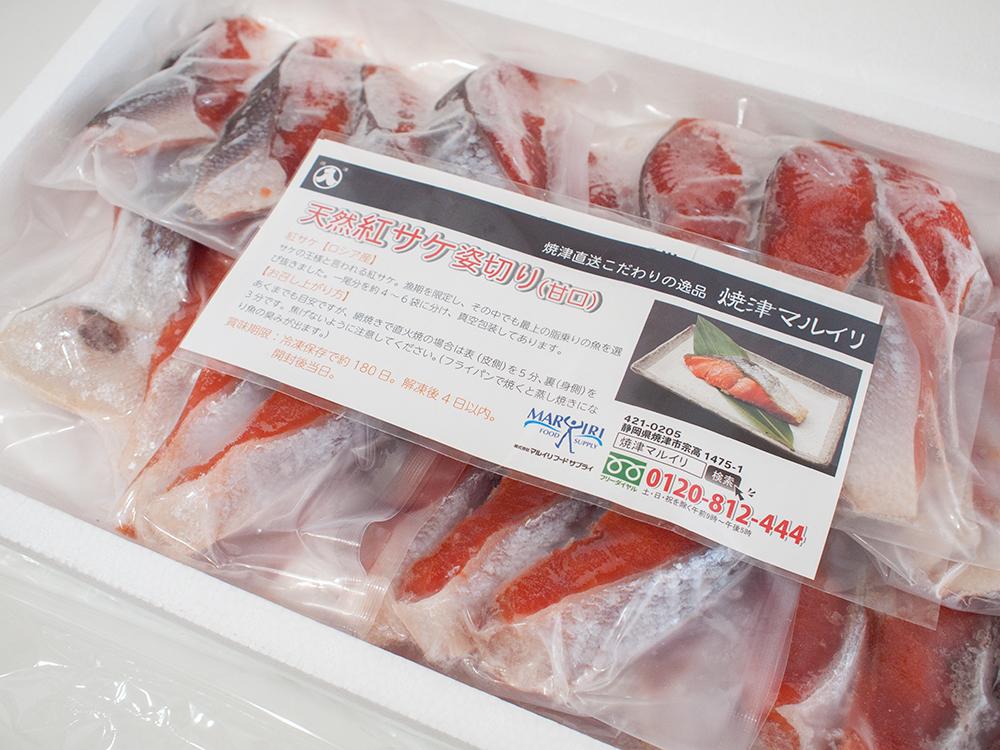 ふるさと納税でもらった紅鮭