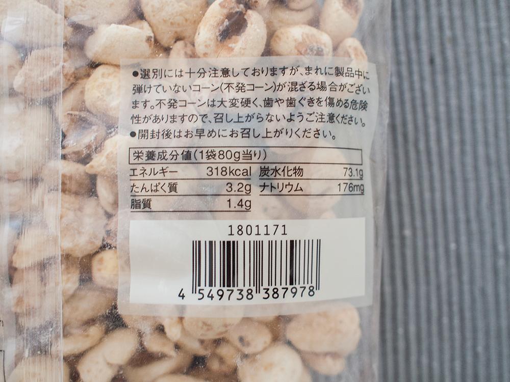 無印良品 蜜がけコーンのカロリーと脂質表示