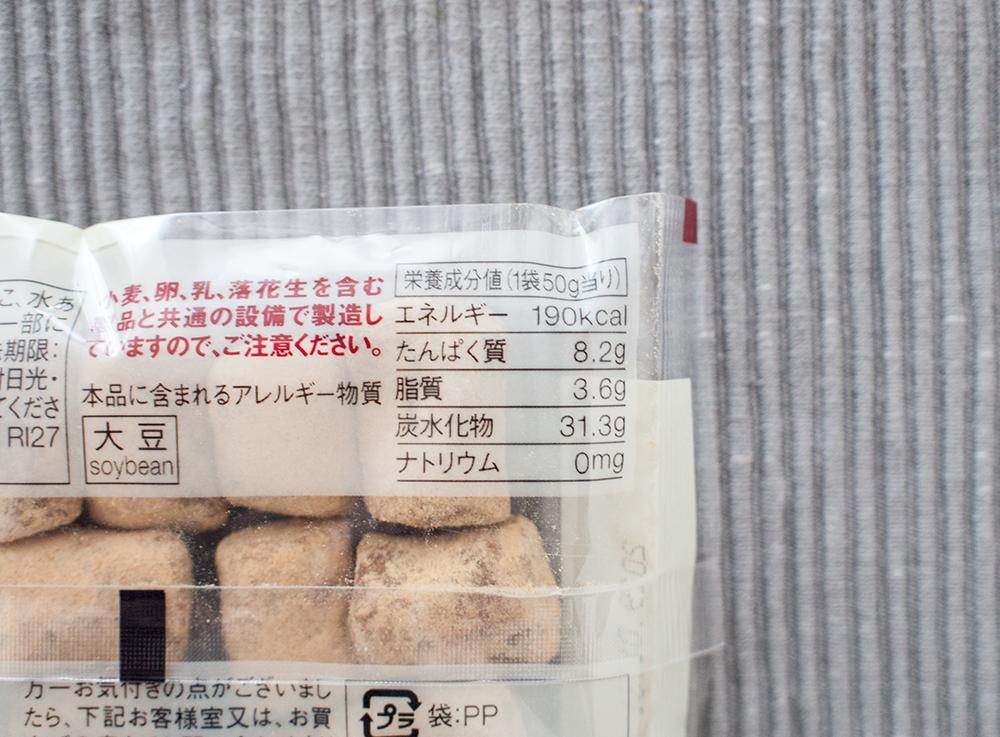無印良品 きなこ玉のカロリーと脂質表示