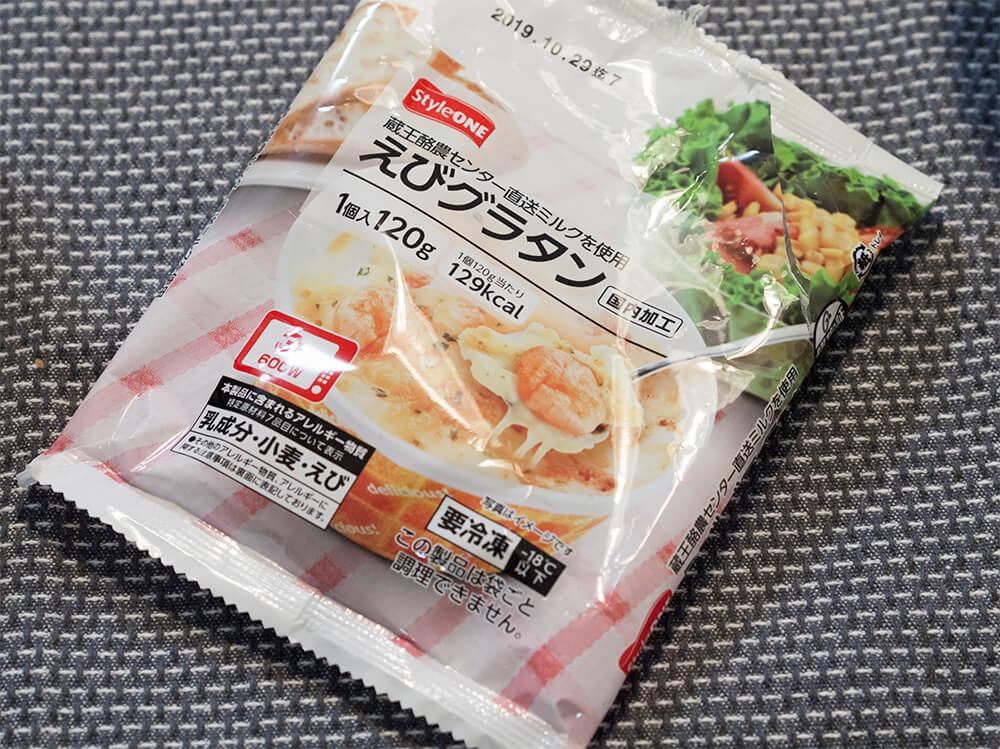 冷凍食品のミニグラタン