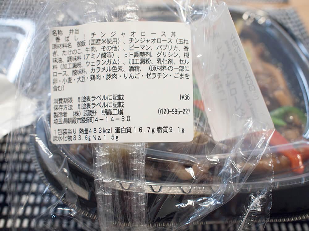 セブンイレブンのチンジャオロース丼のカロリーや栄養成分表示