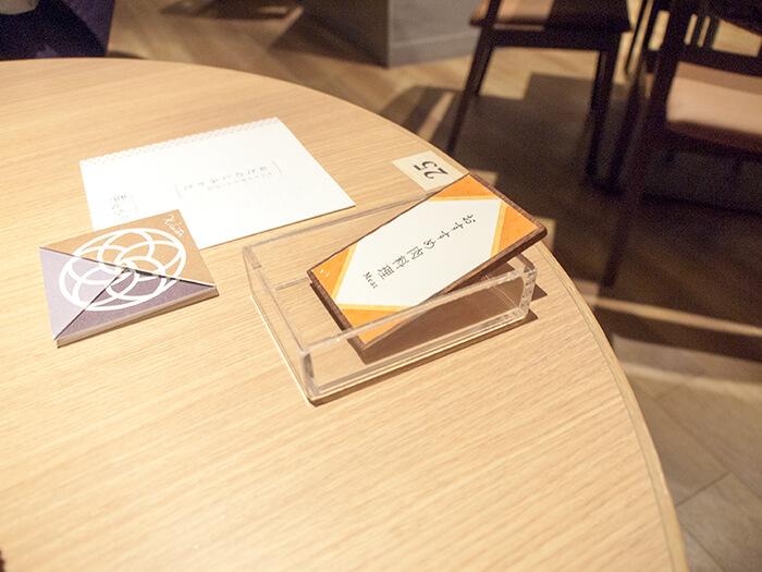 箱根はなをり 夕食ブッフェのメイン料理札
