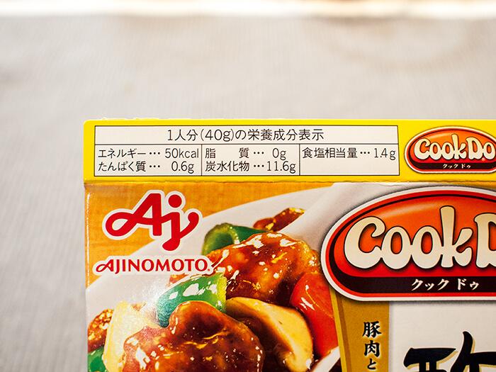 クックドゥ酢豚のカロリーと脂質