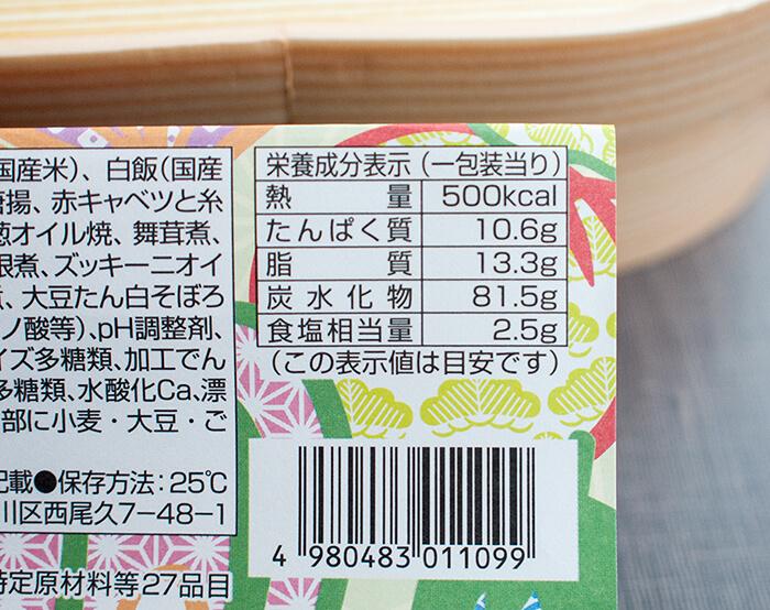 菜食弁当の栄養成分表示、カロリーと脂質