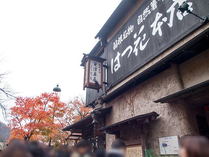 箱根はつ花