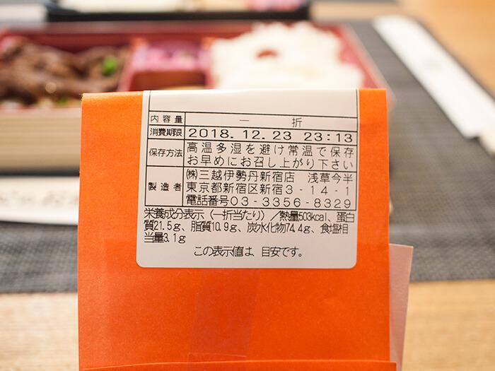 浅草今半のすき焼き弁当の栄養成分表示、カロリーと脂質