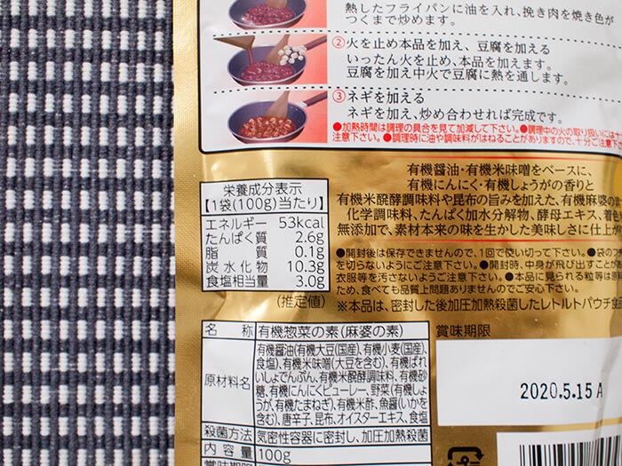 ヒカリ食品の麻婆豆腐の素のカロリーと脂質