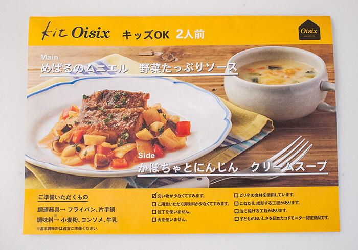 キットオイシックスのレシピの表紙