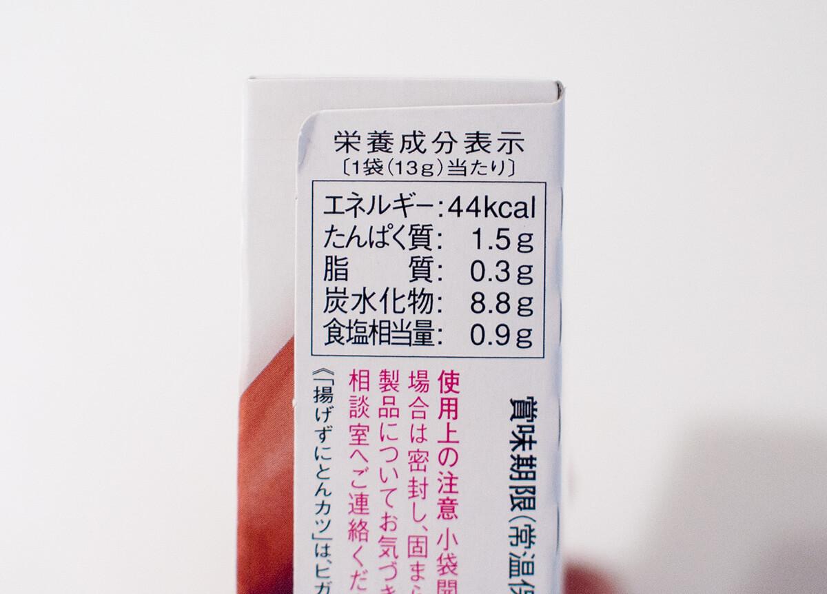 ヒガシマル揚げずにとんかつの栄養成分表示