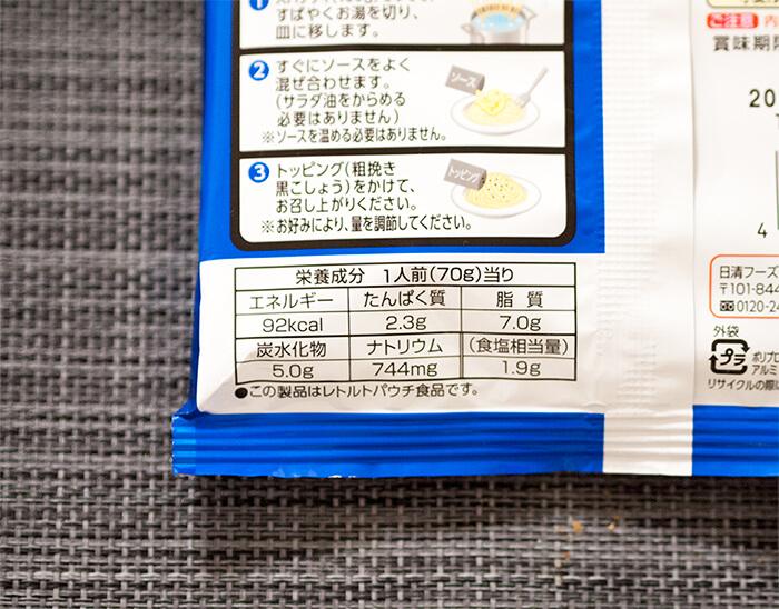 マ・マーカルボナーラソースの栄養成分表示