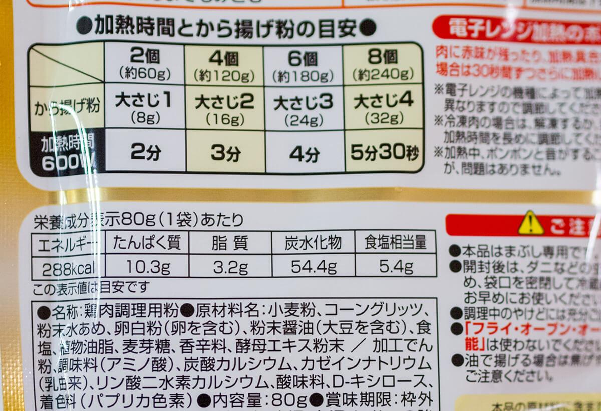 レンジでチンする唐揚げ粉のカロリーと脂質