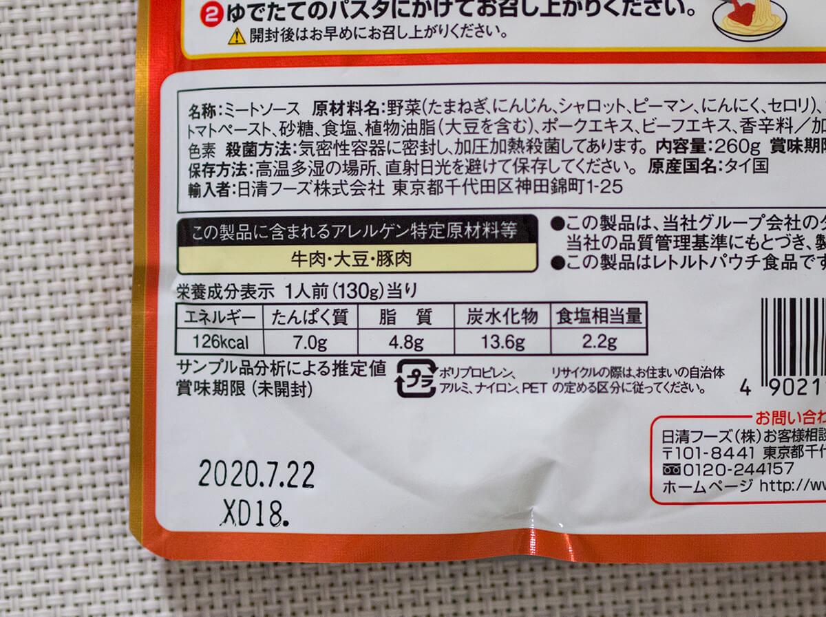 マ・マーミートソースの栄養成分表示