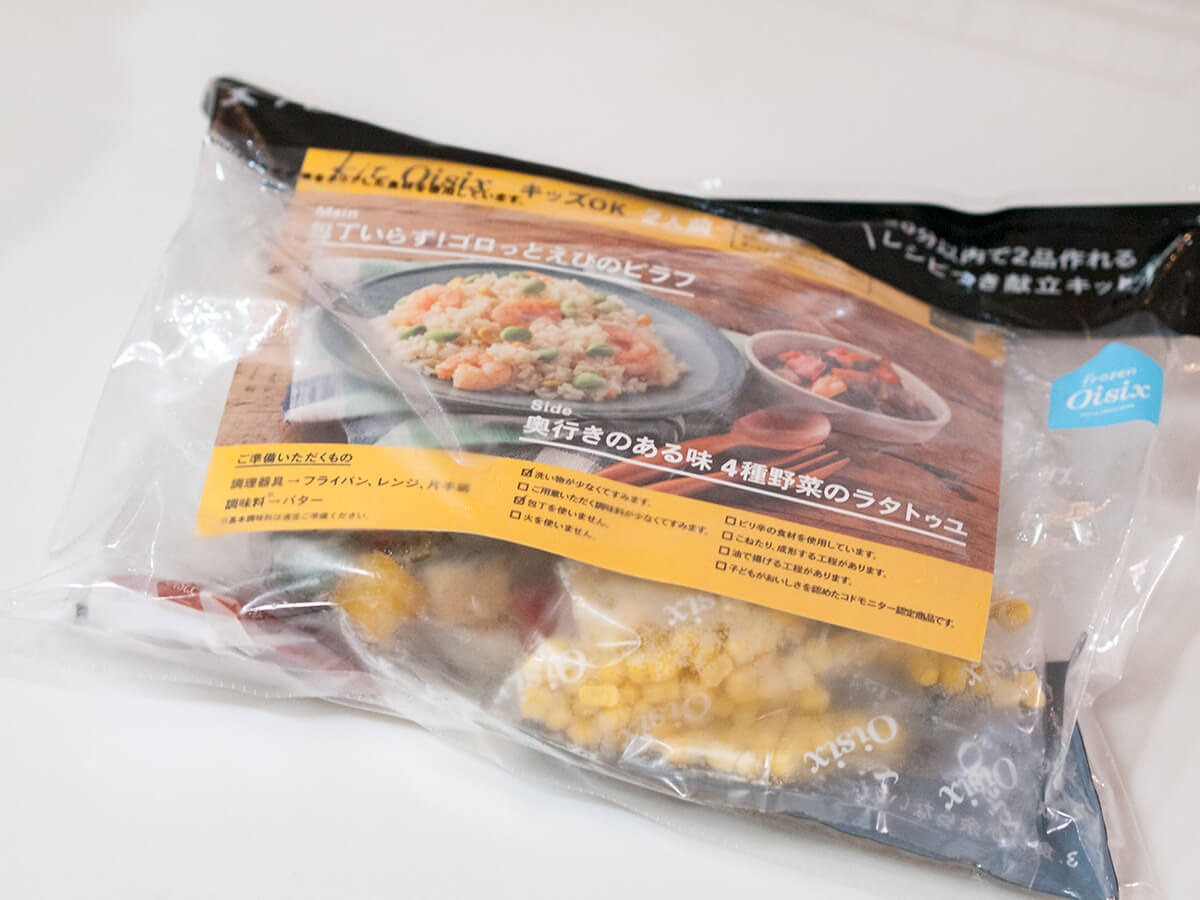 オイシックスの冷凍キットパッケージ