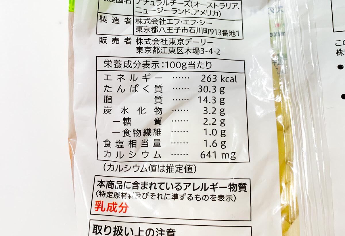 セブンプレミアム 脂肪カットチーズの栄養成分表示