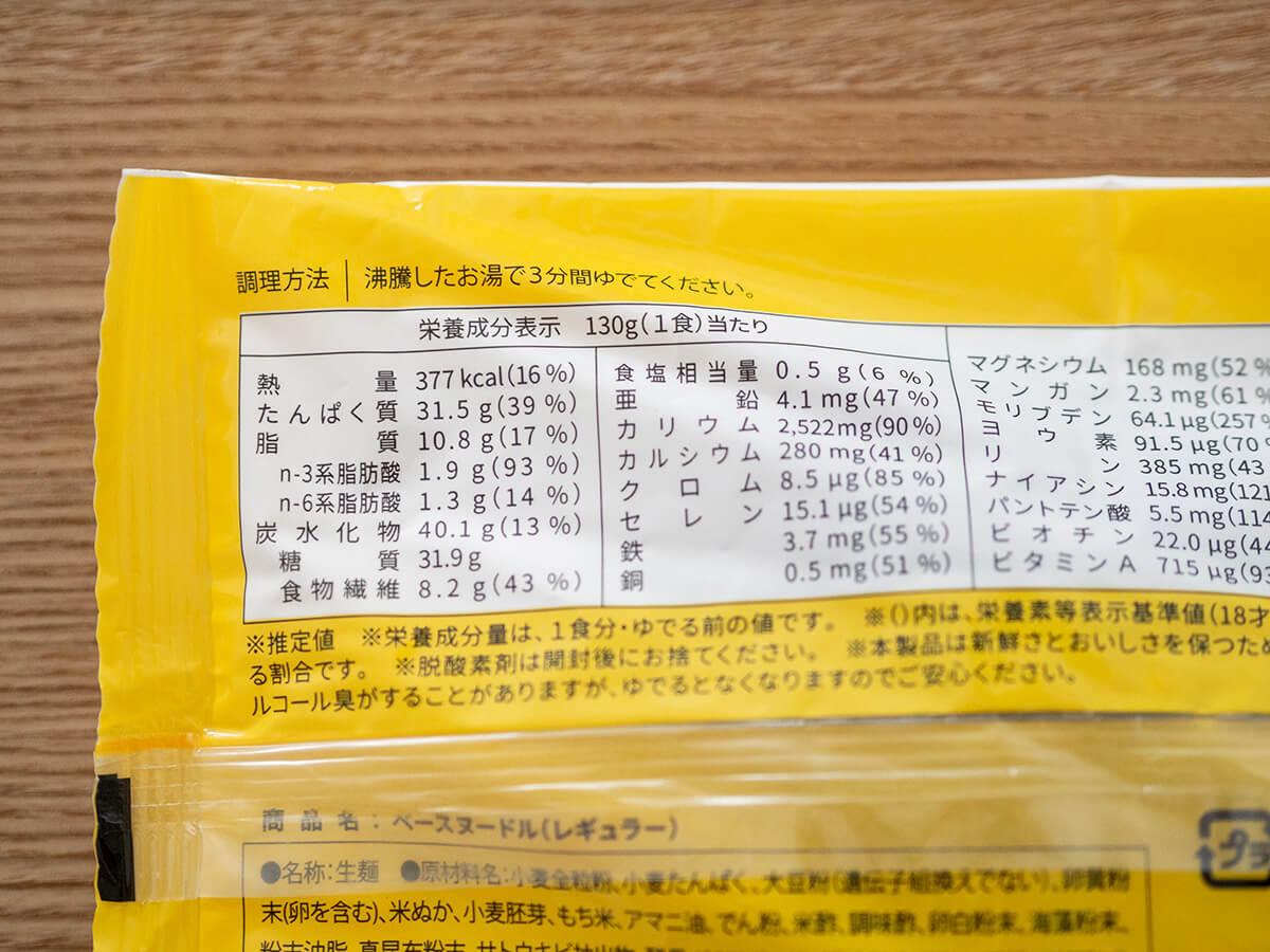 ベースヌードル栄養成分表示