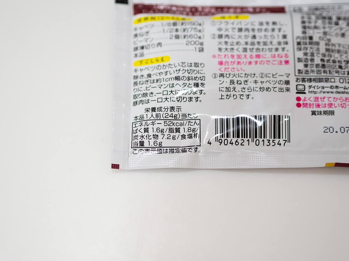 ダイショー回鍋肉のタレの栄養成分