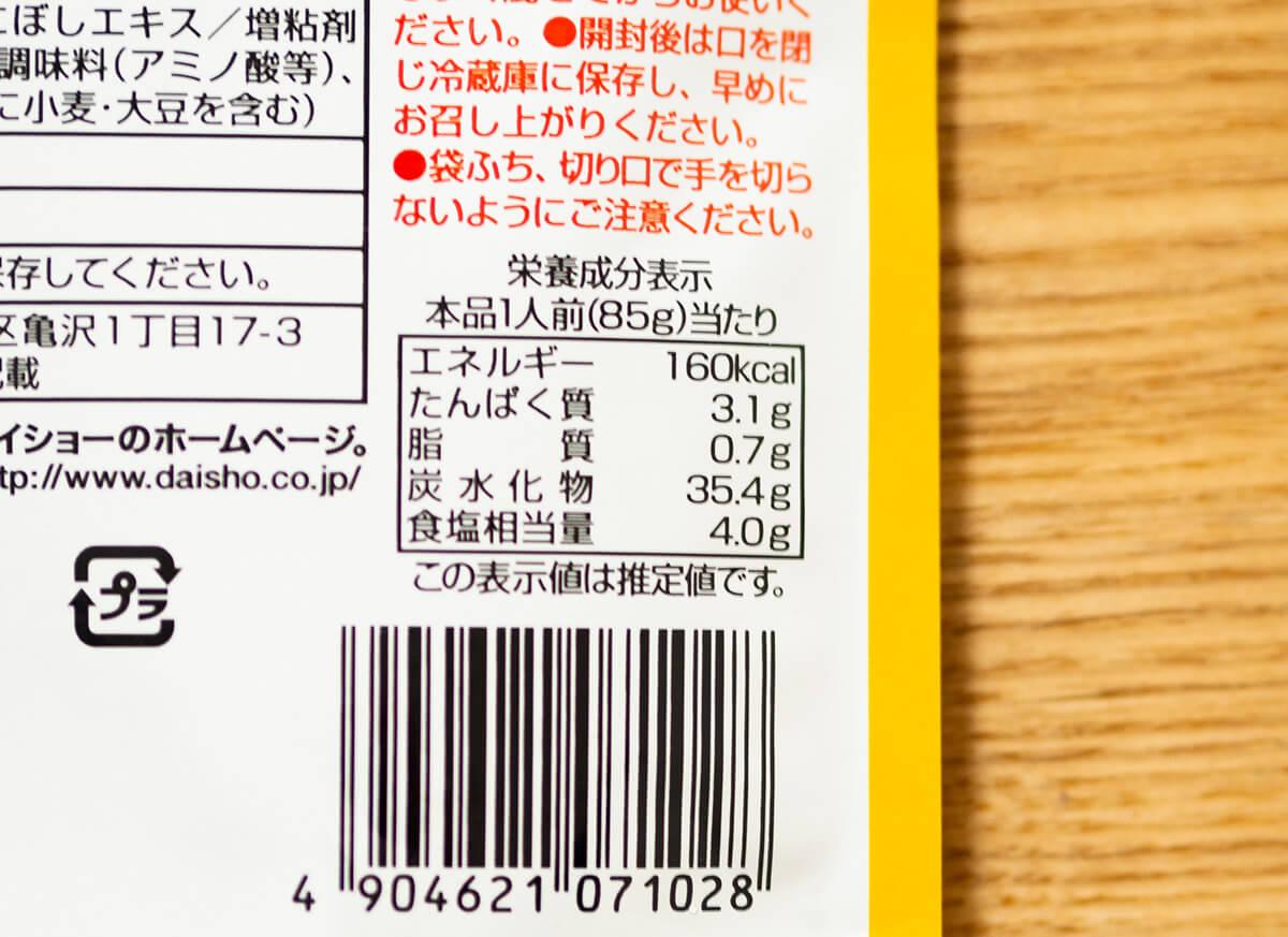 ダイショー 台湾まぜそばの素の栄養成分表示