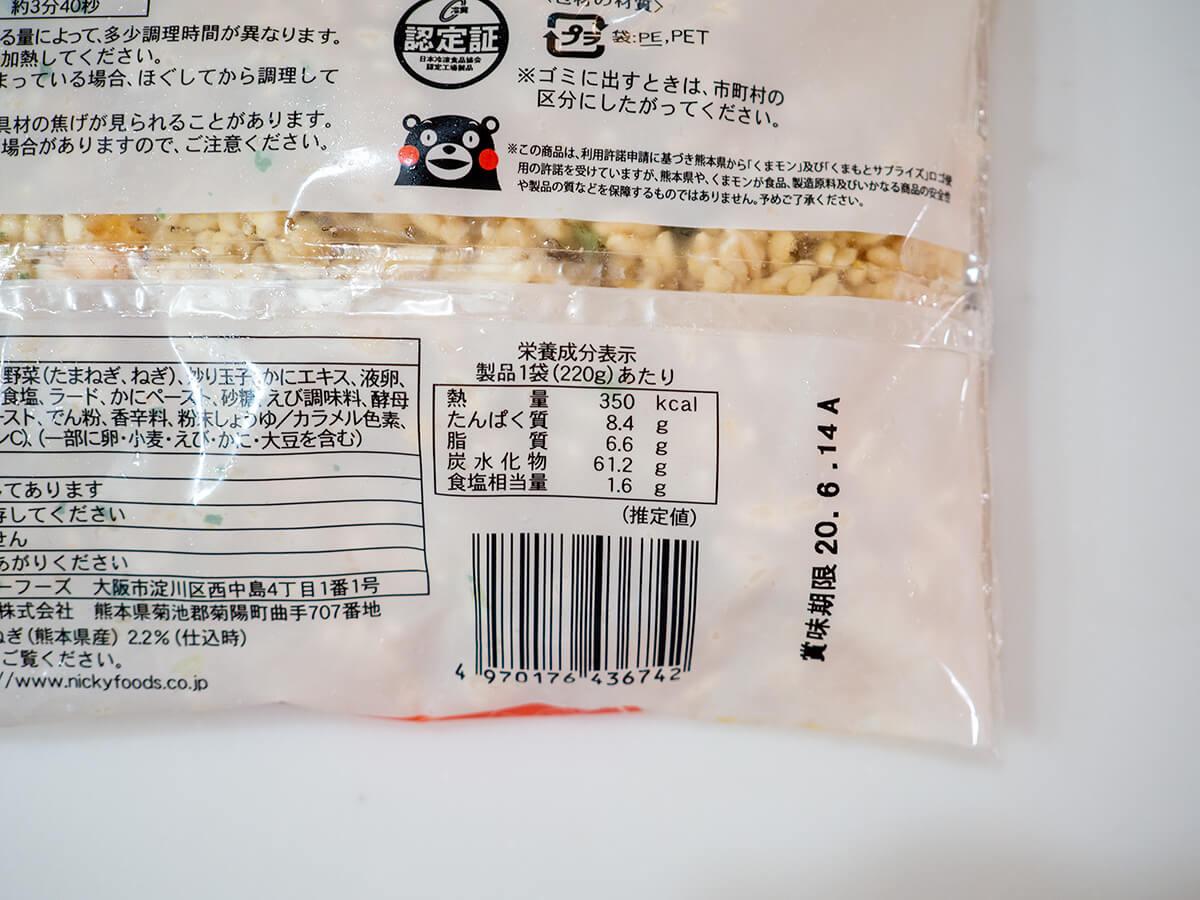 冷凍カニチャーハンの栄養成分表示