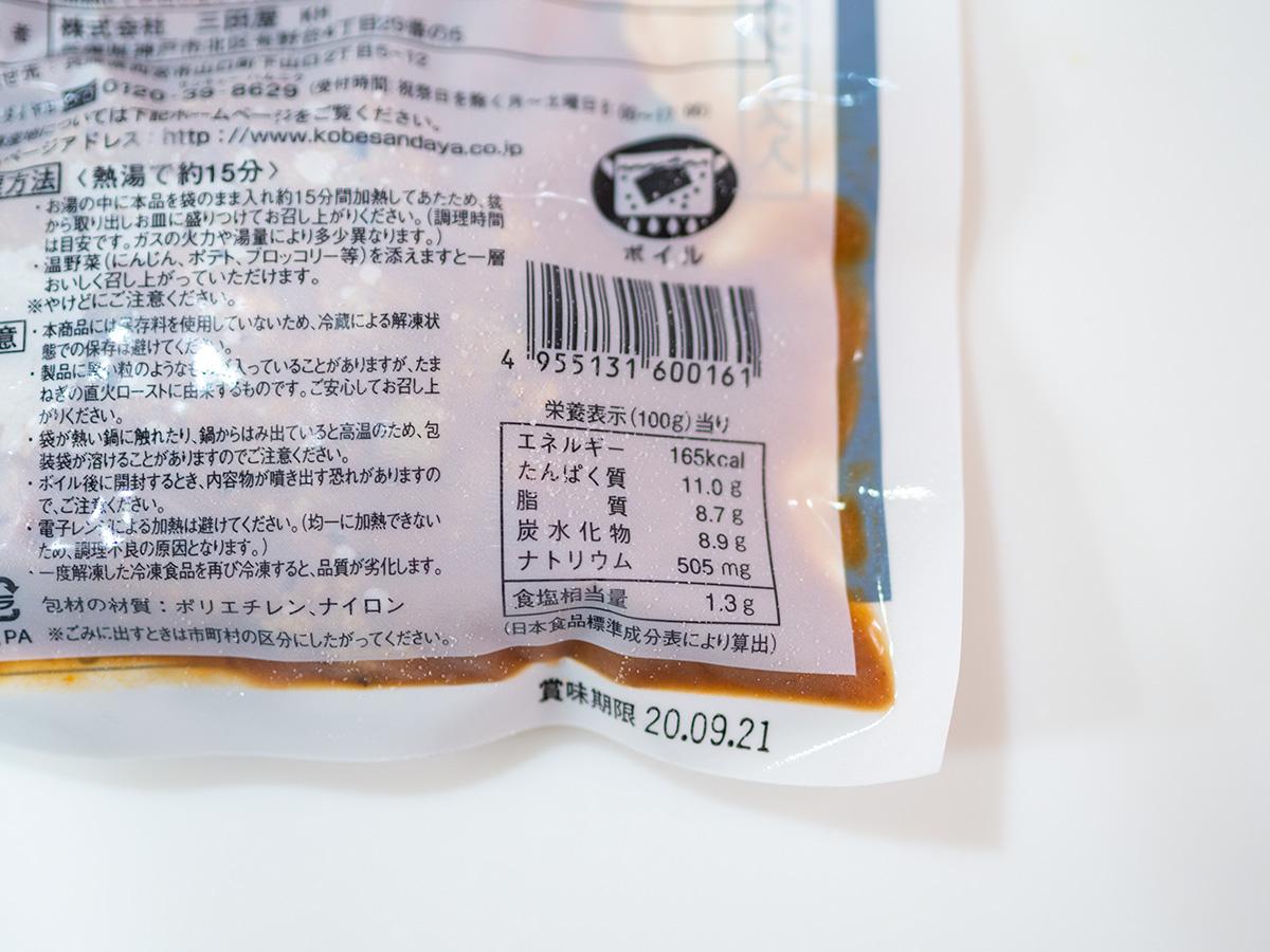 レトルトハンバーグの栄養成分表示