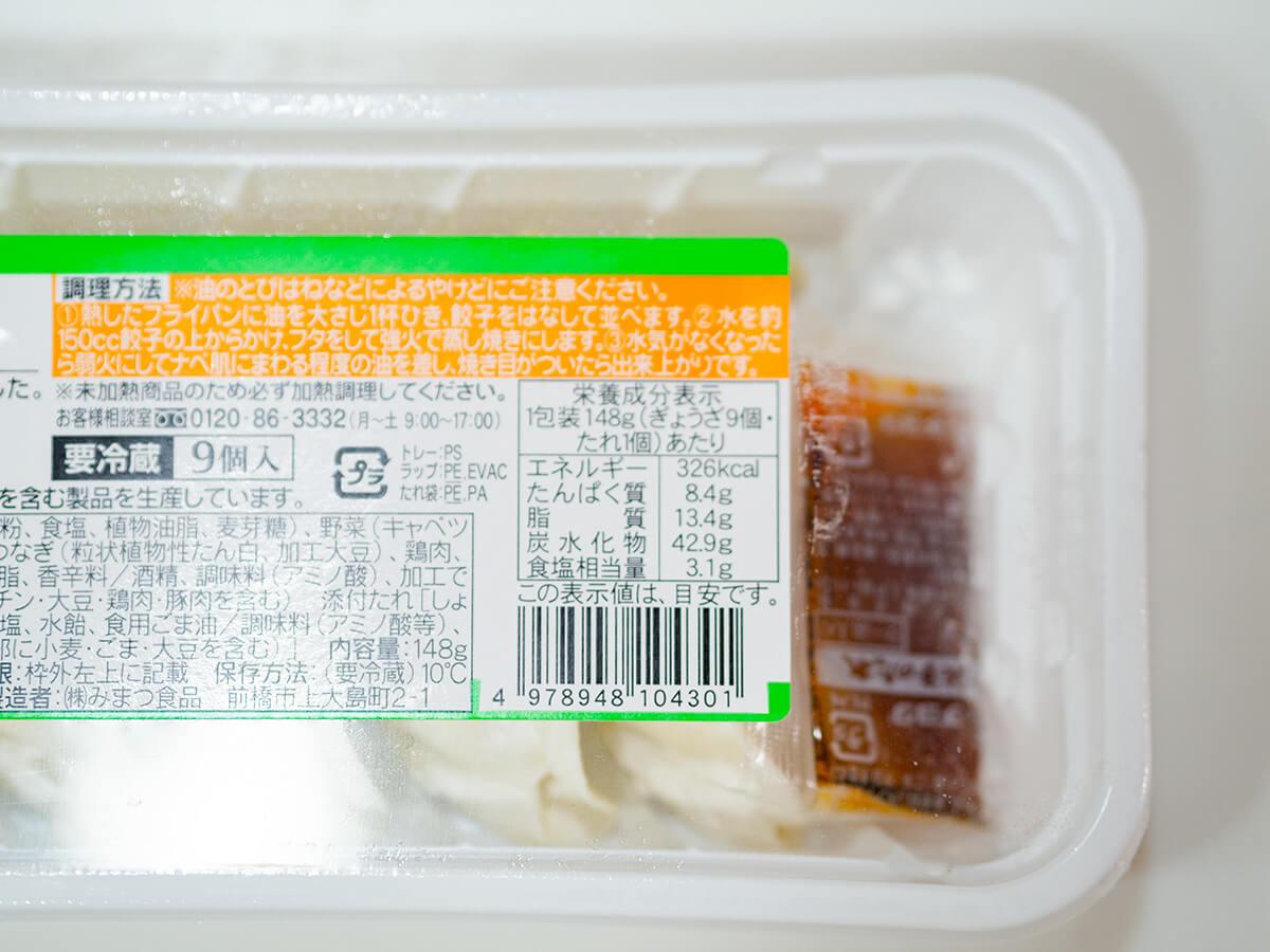 チルド餃子の栄養成分表示