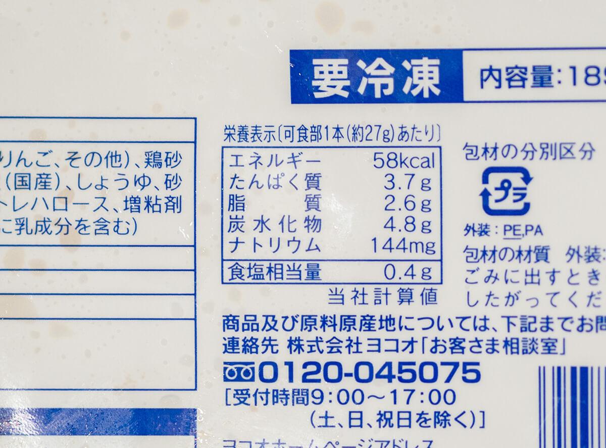 冷凍つくね串の栄養成分表示