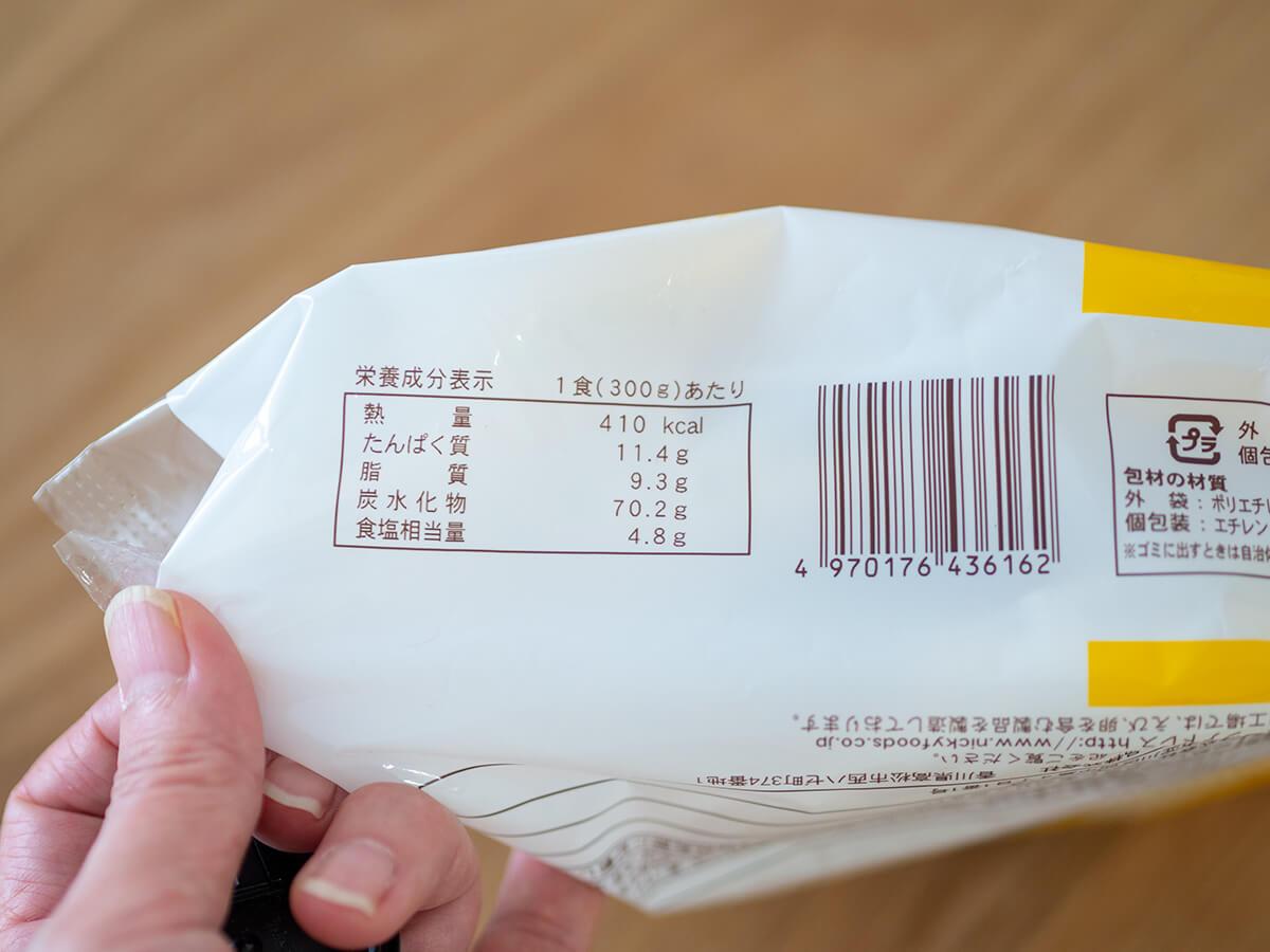 讃岐カレーうどんの栄養成分表示