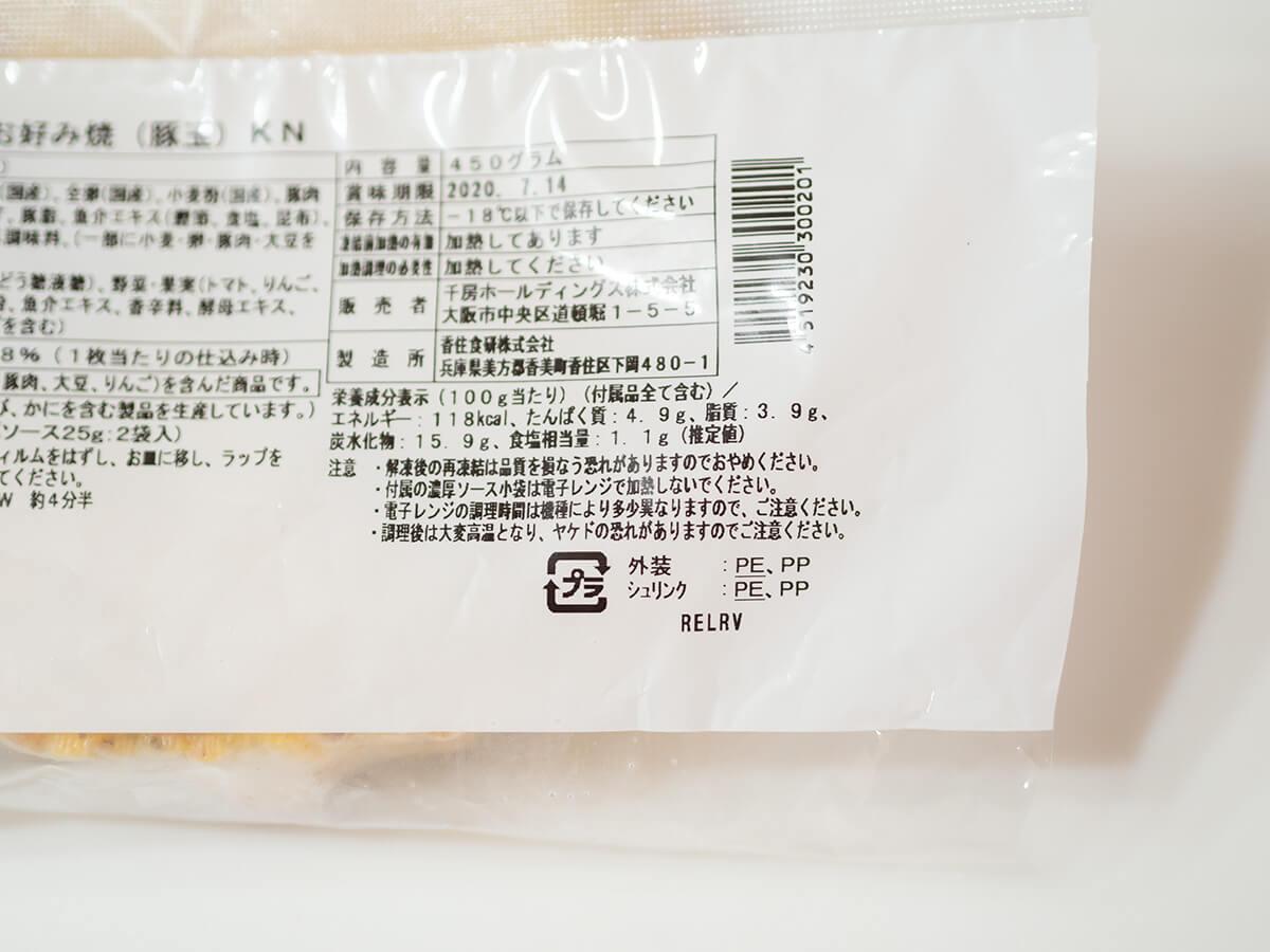 冷凍食品のお好み焼きの栄養成分表示