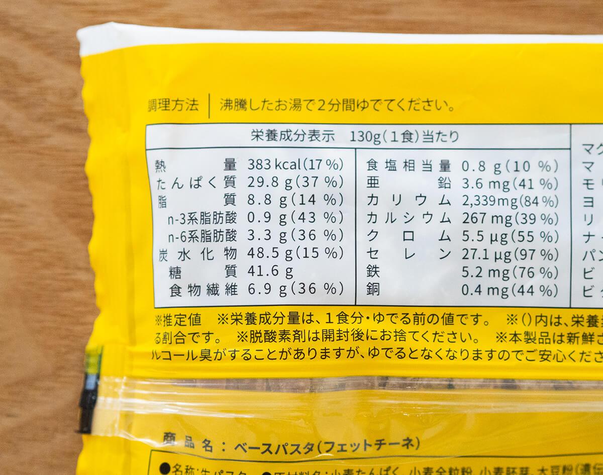 ベースフードフィットチーネの栄養成分